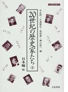 20世紀の歴史家たち 5 日本編 続 (刀水歴史全書)
