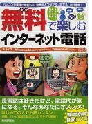 無料で楽しむインターネット電話 パソコンが電話に早変わり!世界中とつながる、話せる、かけ放題!