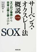 サーベンス・オクスレー法概説 エンロン事件から日本は何を学ぶのか (JLF叢書)