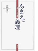 あまえと義理 日本人の心の構造