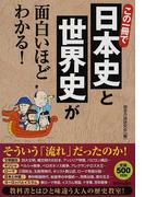 この一冊で日本史と世界史が面白いほどわかる!