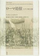 ローマ劫掠 1527年、聖都の悲劇