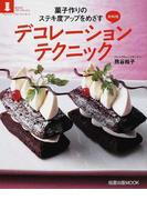 デコレーション・テクニック 菓子作りのステキ度アップをめざす 材料別 (旭屋出版MOOK おうちでプチ・パティシェ)