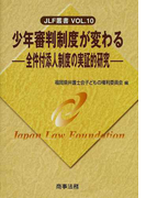少年審判制度が変わる 全件付添人制度の実証的研究 (JLF叢書)