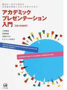アカデミックプレゼンテーション入門 最初の一歩から始める日本語学習者と日本人学生のための