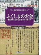 ふくしまのお金 福島県における貨幣の移り変わり (歴春ふくしま文庫)