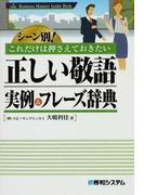 正しい敬語実例&フレーズ辞典 シーン別!これだけは押さえておきたい (Business Manner Guide Book)