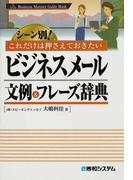 ビジネスメール文例&フレーズ辞典 シーン別!これだけは押さえておきたい (Business Manner Guide Book)
