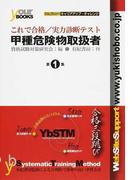 甲種危険物取扱者/実力診断テスト 第1集 (your BOOKS 資格試験CareerUP Challengeシリーズ これで合格シリーズ)