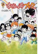 すくらっぷ・ブック 4 (fukkan.com 小山田いく選集)