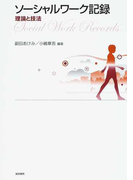 ソーシャルワーク記録 理論と技法
