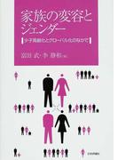 家族の変容とジェンダー 少子高齢化とグローバル化のなかで (成蹊大学アジア太平洋研究センター叢書)
