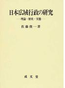 日本広域行政の研究 理論・歴史・実態
