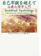 自己牢獄を超えて 仏教心理学入門