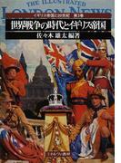 イギリス帝国と20世紀 第3巻 世界戦争の時代とイギリス帝国