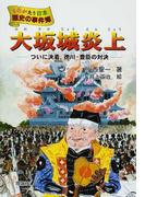 大坂城炎上 ついに決着、徳川・豊臣の対決 (ものがたり日本歴史の事件簿)