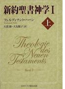 新約聖書神学 1上