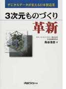 3次元ものづくり革新 デジタルデータが変える日本製造業