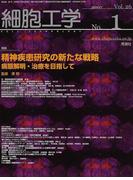 細胞工学 2007−1 特集精神疾患研究の新たな戦略