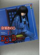 DDD Decoration Disorder Disconnection 1 (講談社BOX)(講談社BOX)