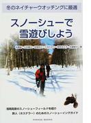 スノーシューで雪遊びしよう 冬のネイチャーウオッチングに最適 (PARADE BOOKS)(Parade books)
