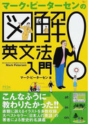 マーク・ピーターセンの図解!英文法入門 (AC MOOK)(AC mook)