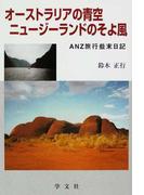 オーストラリアの青空ニュージーランドのそよ風 ANZ旅行、些末日記