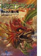 ドラゴンランス魂の戦争 第2部 喪われた星の竜
