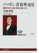 ニッポン青春外交官 国際交渉から見た明治の国づくり (NHKブックス)(NHKブックス)