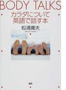 カラダについて英語で話す本