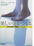 美しい足をつくる 1日30秒からの簡単トレーニング