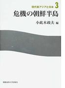 現代東アジアと日本 3 危機の朝鮮半島
