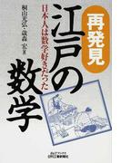 再発見江戸の数学 日本人は数学好きだった (B&Tブックス)