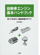 自動車エンジン基本ハンドブック 知っておきたい基礎知識のすべて