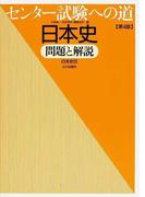 センター試験への道日本史問題と解説 日本史B 第4版