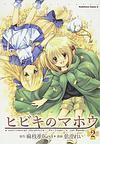 ヒビキのマホウ(角川コミックス・エース) 6巻セット(角川コミックス・エース)
