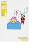 機動戦士ガンダムさん(角川コミックス・エース) 15巻セット(角川コミックス・エース)