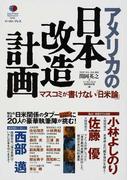 アメリカの日本改造計画 マスコミが書けない「日米論」 (East Press Nonfiction)