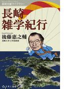 長崎雑学紀行 (長崎文献ライブラリー)