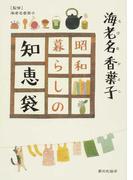海老名香葉子昭和暮らしの知恵袋