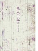 荒人手記 (新しい台湾の文学 現代台灣文學系列)