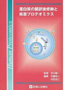 蛋白質の翻訳後修飾と疾患プロテオミクス