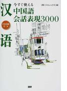 今すぐ使える中国語会話表現3000