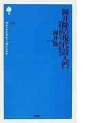 岡井隆の現代詩入門 短歌の読み方、詩の読み方