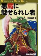 悪魔に魅せられし者 (Adventure Game Novel ドルアーガの塔)