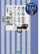 小池芳子の手づくり食品加工コツのコツ 3 漬け物・惣菜・おこわ・もち・テンペ・こんにゃく・くん製