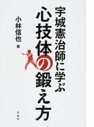 宇城憲治師に学ぶ心技体の鍛え方