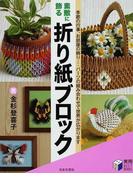 素敵に飾る折り紙ブロック 季節の行事、お部屋の飾り…パーツの組み合わせで世界が広がります (実用BEST BOOKS)