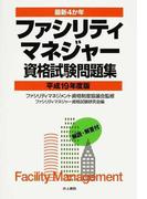 ファシリティマネジャー資格試験問題集 最新4か年 平成19年度版
