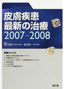 皮膚疾患最新の治療 2007−2008